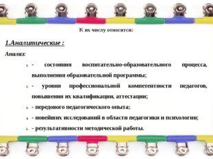 1.Аналитические : Анализ: - состояния воспитательно-образовательного процесса