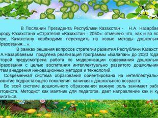 В Послании Президента Республики Казахстан - Н.А. Назарбаева народу Казахста