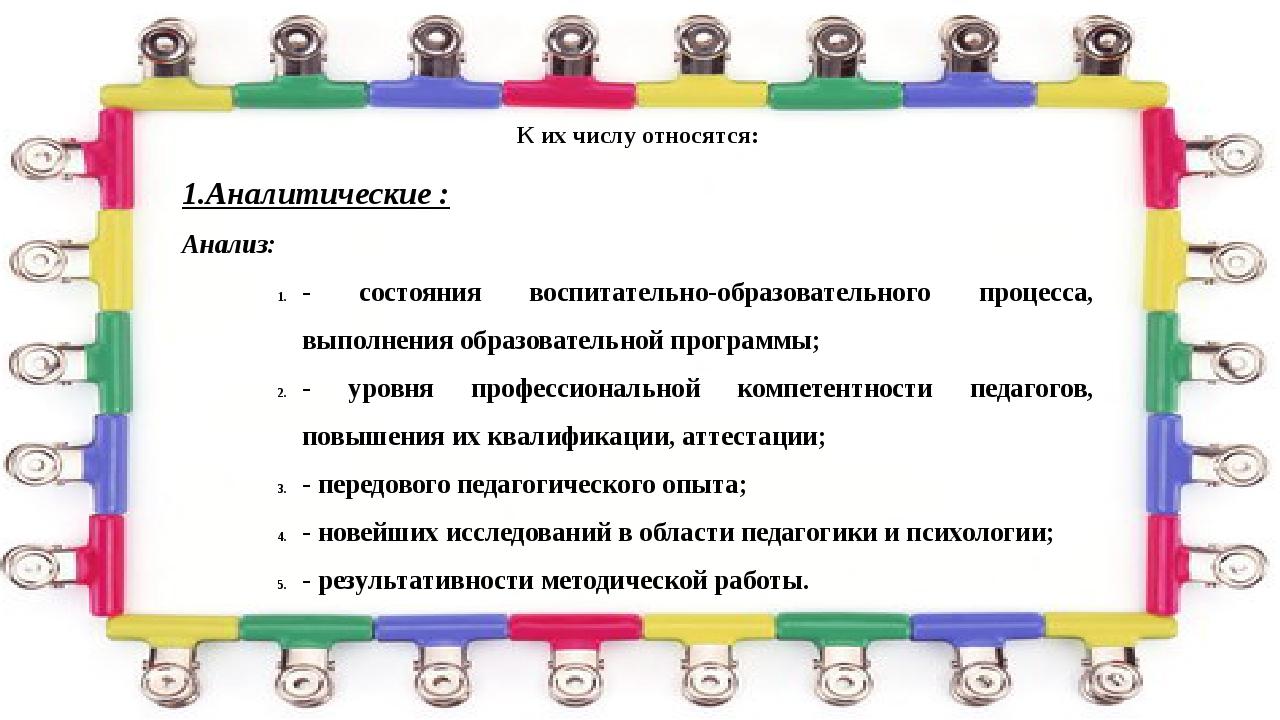 1.Аналитические : Анализ: - состояния воспитательно-образовательного процесса...