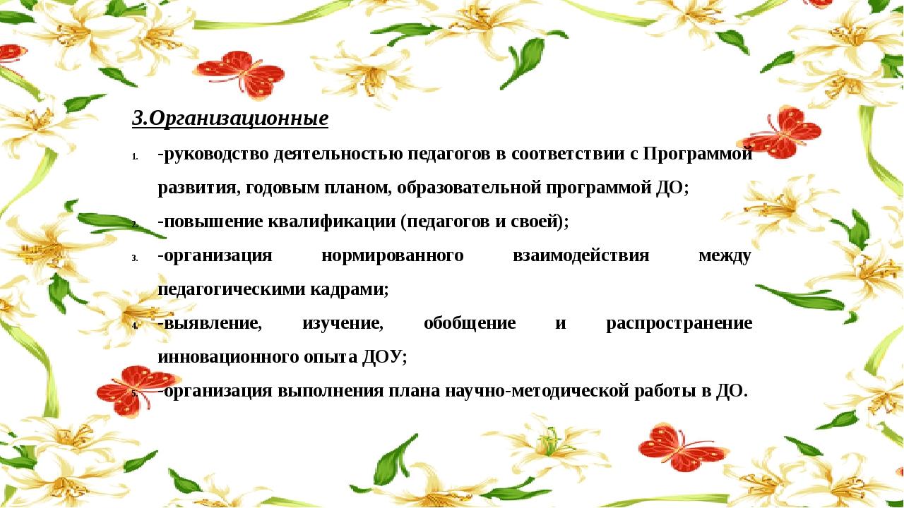 3.Организационные -руководство деятельностью педагогов в соответствии с Прогр...