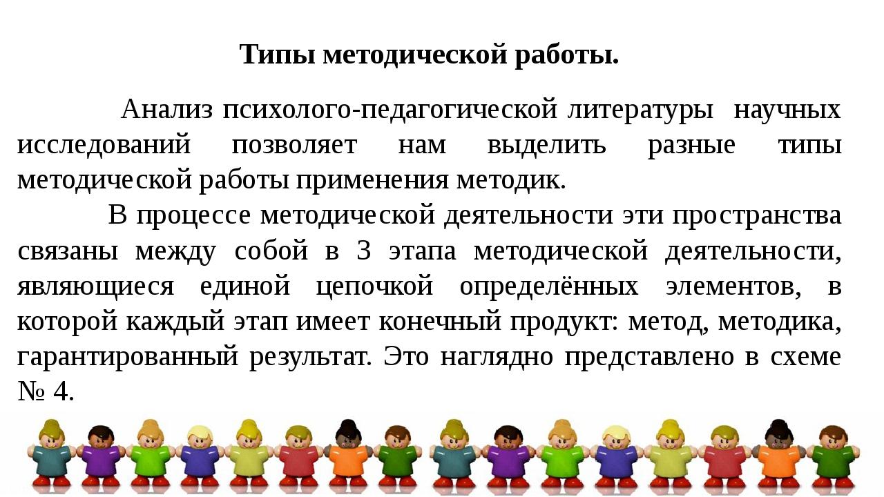 Типы методической работы. Анализ психолого-педагогической литературы научных...