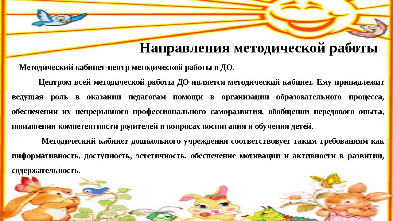 Направления методической работы Методический кабинет-центр методической работ...