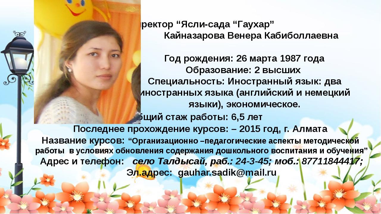"""Директор """"Ясли-сада """"Гаухар"""" Кайназарова Венера Кабиболлаевна Год рождения: 2..."""