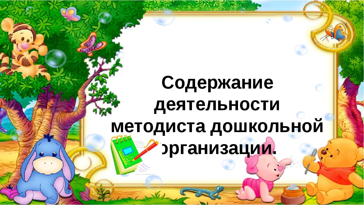 Содержание деятельности методиста дошкольной организации.