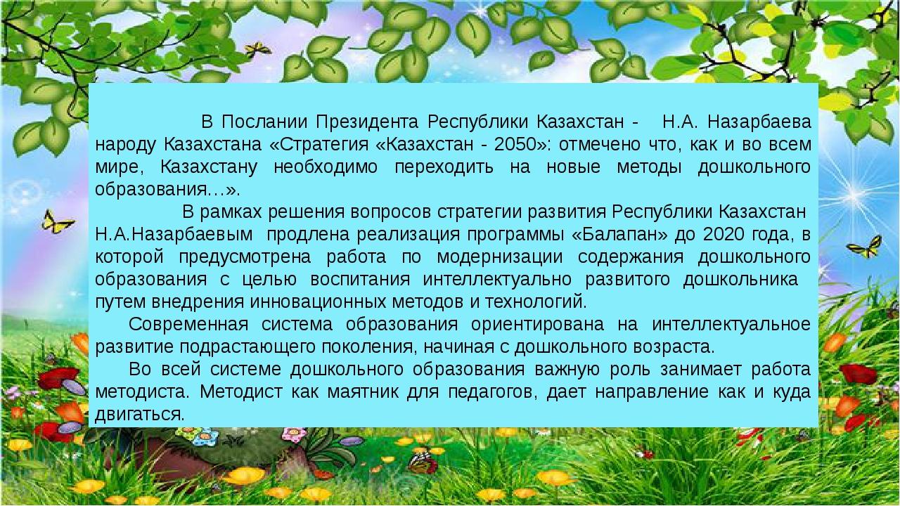 В Послании Президента Республики Казахстан - Н.А. Назарбаева народу Казахста...