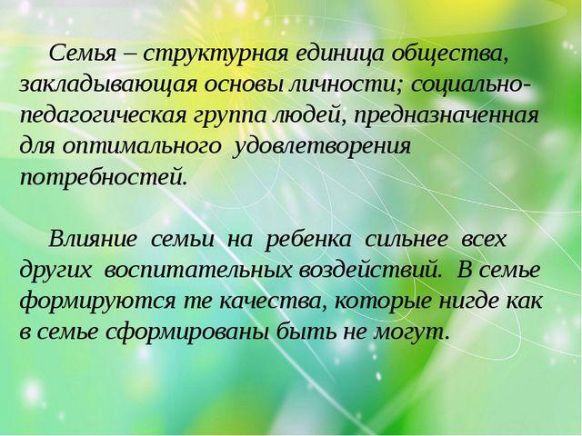 Семья – структурная единица общества, закладывающая основы личности; социаль...