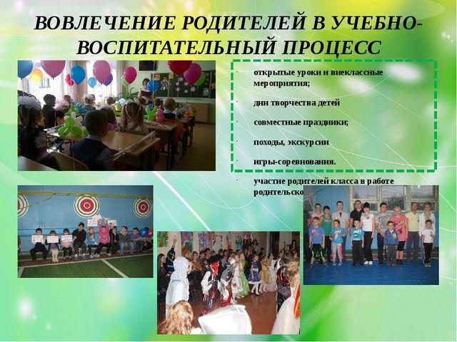 открытые уроки и внеклассные мероприятия; дни творчества детей совместные пра...