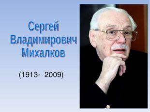 (1913- 2009)