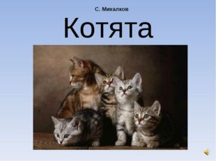 Котята С. Михалков