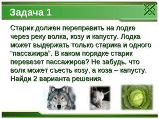 Задача 1 Старик должен переправить на лодке через реку волка, козу и капусту