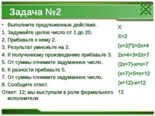 Задача №2 Выполните предложенные действия. Задумайте целое число от 1 до 20.