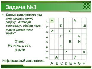Задача №3 Какому исполнителю под силу решить такую задачу: «Отгадай пословицу
