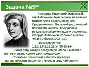 Задача №5** Леонардо Пизанский, известный, как Фибоначчи, был первым из вел