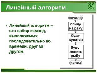 Линейный алгоритм Линейный алгоритм – это набор команд, выполняемых последова