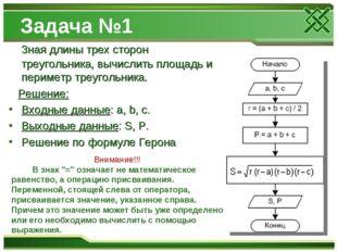 Задача №1 Зная длины трех сторон треугольника, вычислить площадь и периметр т