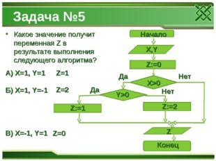Задача №5 Какое значение получит переменная Z в результате выполнения следующ
