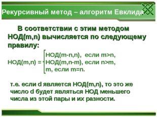 Рекурсивный метод – алгоритм Евклида В соответствии с этим методом НОД(m,n)