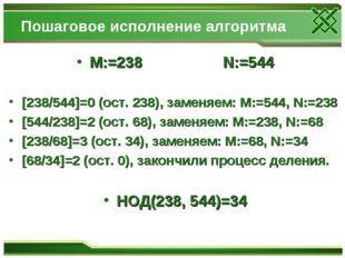 Пошаговое исполнение алгоритма M:=238 N:=544 [238/544]=0 (ост. 238), заменяем