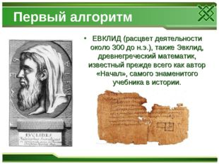 Первый алгоритм ЕВКЛИД (расцвет деятельности около 300 до н.э.), также Эвклид