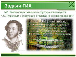 Задачи ГИА №1. Какая алгоритмическая структура используется А.С. Пушкиным в с