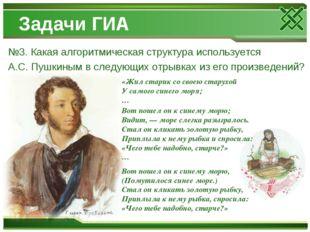 Задачи ГИА №3. Какая алгоритмическая структура используется А.С. Пушкиным в с