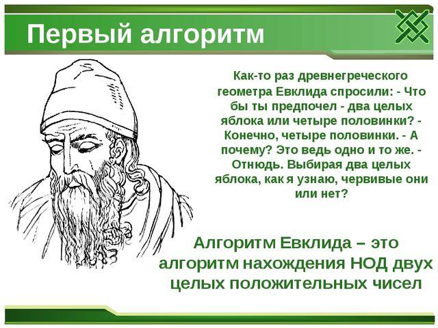 Первый алгоритм Как-то раз древнегреческого геометра Евклида спросили: - Что...