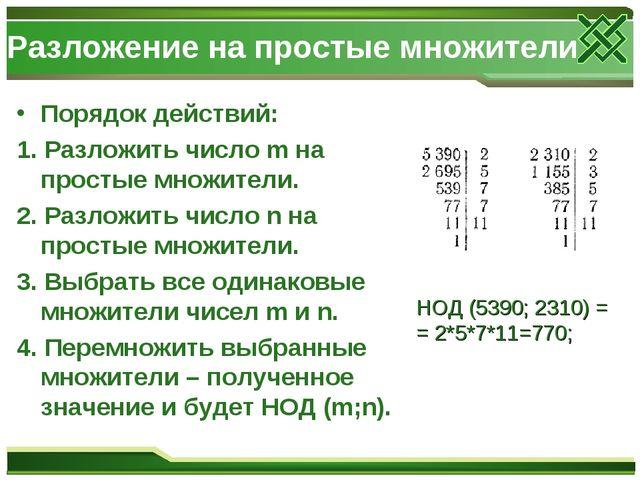 Разложение на простые множители Порядок действий: 1. Разложить число m на про...