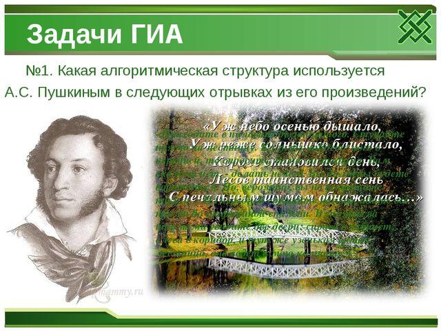 Задачи ГИА №1. Какая алгоритмическая структура используется А.С. Пушкиным в с...