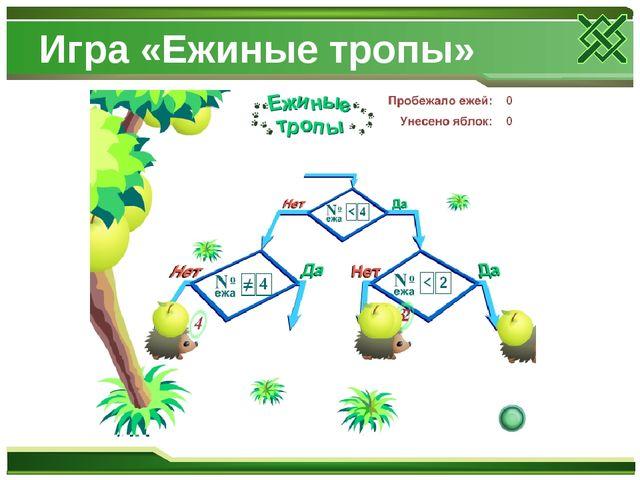Игра «Ежиные тропы»