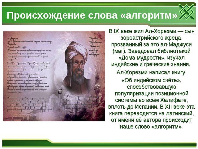 Происхождение слова «алгоритм» В IX веке жил Ал-Хорезми — сын зороастрийского...