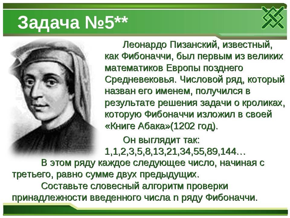 Задача №5** Леонардо Пизанский, известный, как Фибоначчи, был первым из вел...