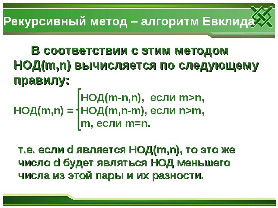 Рекурсивный метод – алгоритм Евклида В соответствии с этим методом НОД(m,n)...
