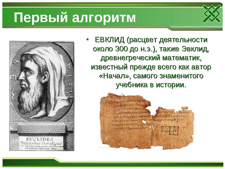 Первый алгоритм ЕВКЛИД (расцвет деятельности около 300 до н.э.), также Эвклид...