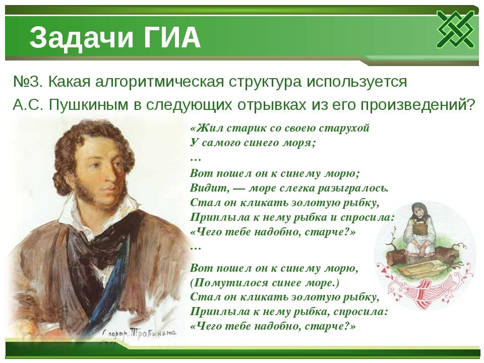 Задачи ГИА №3. Какая алгоритмическая структура используется А.С. Пушкиным в с...