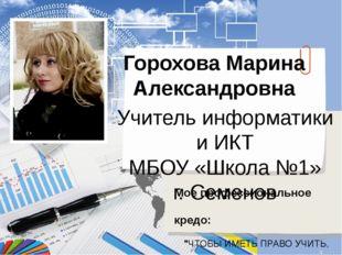 Горохова Марина Александровна Учитель информатики и ИКТ МБОУ «Школа №1» г. Се