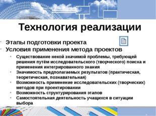 Технология реализации Этапы подготовки проекта Условия применения метода прое