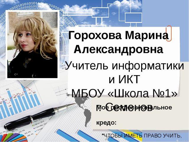 Горохова Марина Александровна Учитель информатики и ИКТ МБОУ «Школа №1» г. Се...