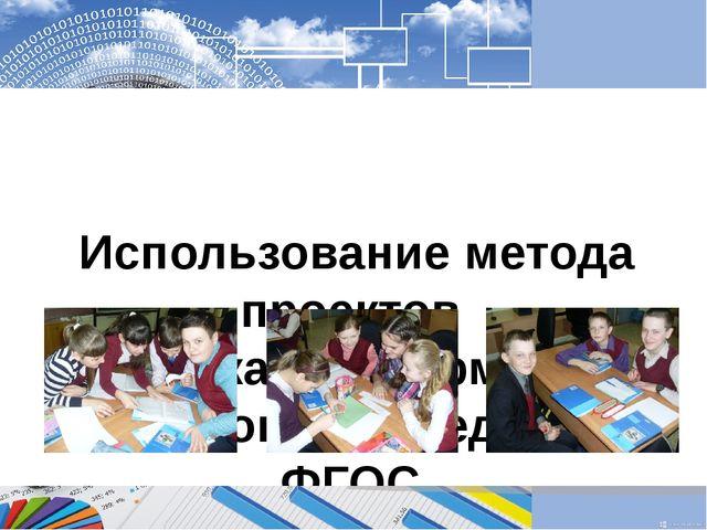 Использование метода проектов на уроках информатики в условиях введения ФГОС