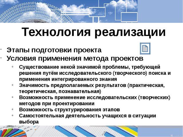 Технология реализации Этапы подготовки проекта Условия применения метода прое...