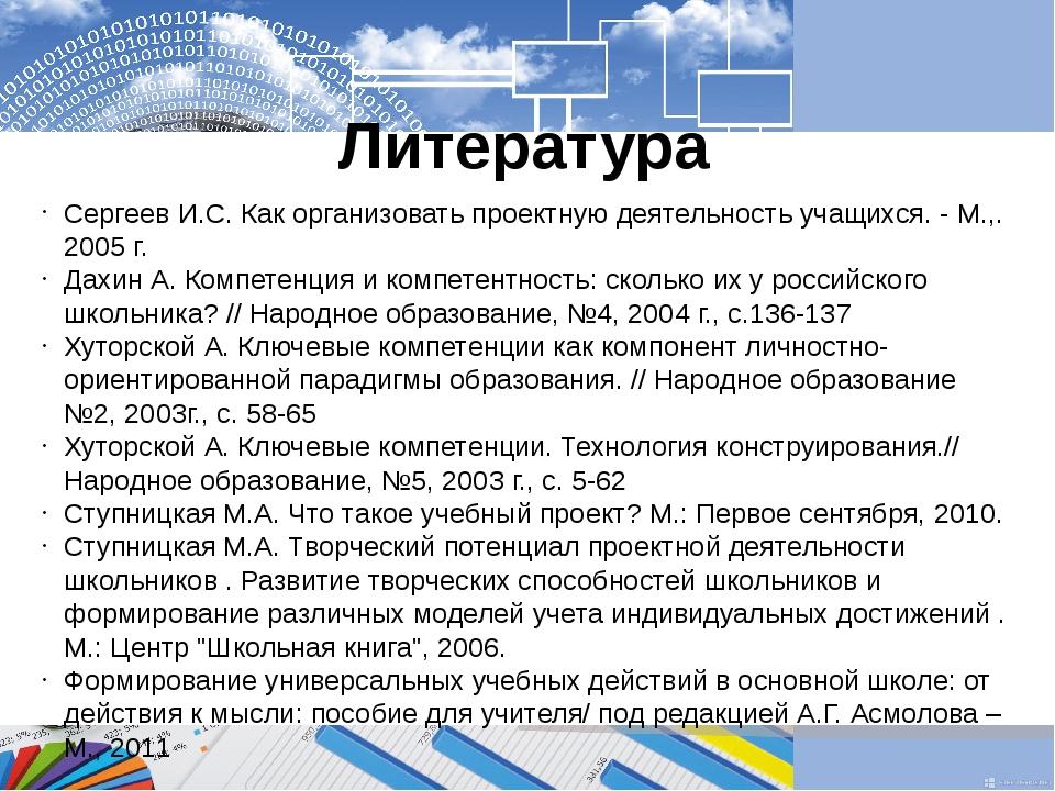 Литература Сергеев И.С. Как организовать проектную деятельность учащихся. - М...