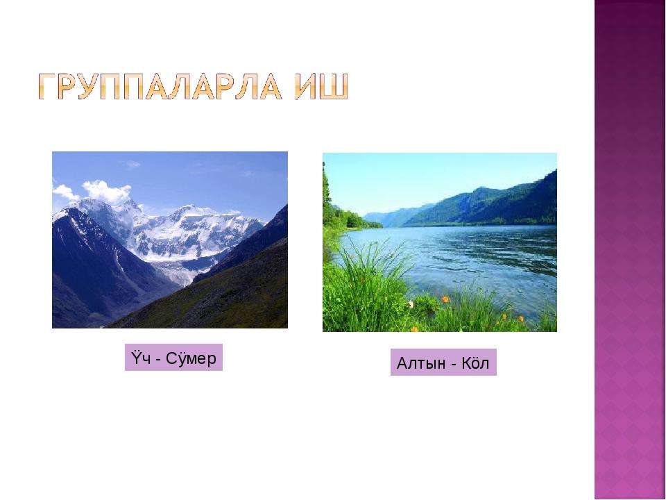 Ÿч - Сÿмер Алтын - Кöл