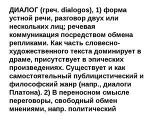 ДИАЛОГ (греч. dialogos), 1) форма устной речи, разговор двух или нескольких л