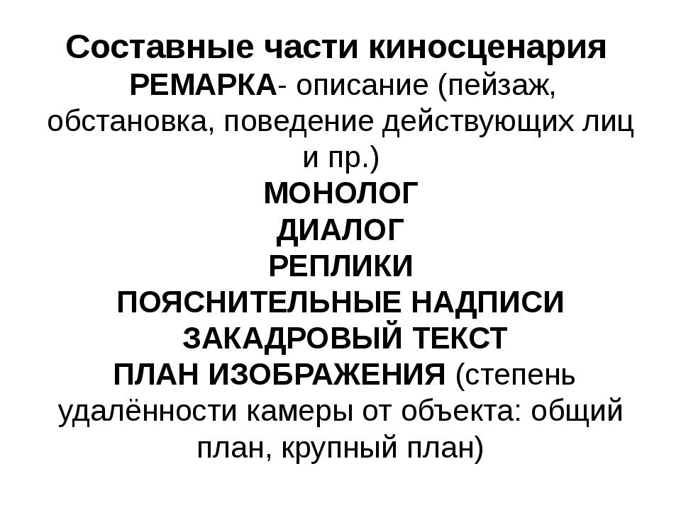 Составные части киносценария РЕМАРКА- описание (пейзаж, обстановка, поведение...