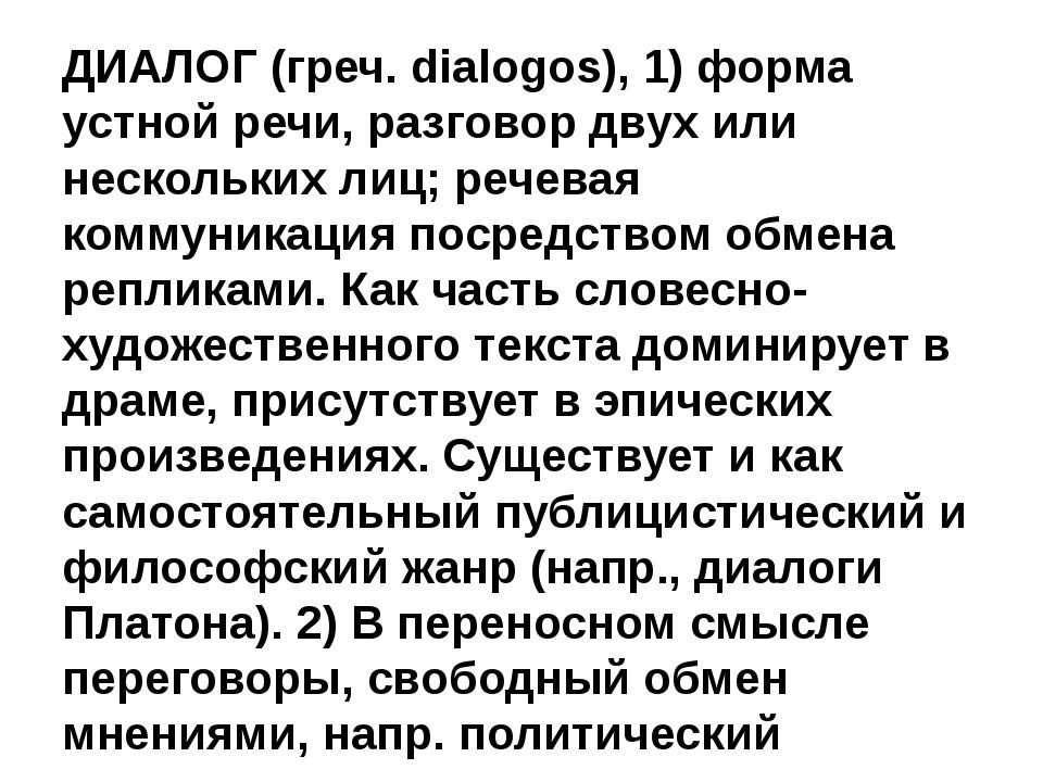 ДИАЛОГ (греч. dialogos), 1) форма устной речи, разговор двух или нескольких л...