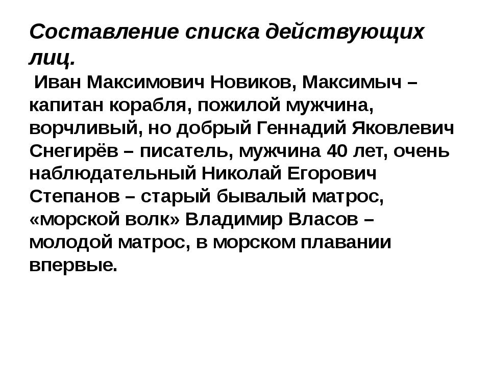 Составление списка действующих лиц. Иван Максимович Новиков, Максимыч – капит...
