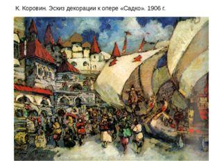 К. Коровин. Эскиз декорации к опере «Садко». 1906 г.