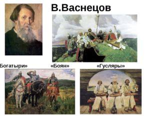 В.Васнецов «Богатыри» «Боян» «Гусляры»
