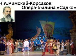 Опера-былина «Садко» Н.А.Римский-Корсаков