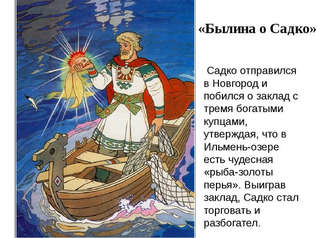 Садко отправился в Новгород и побился о заклад с тремя богатыми купцами, утв...