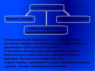 Системный анализ Комплекс методов Комплекс принципов Набор альтернативных вар